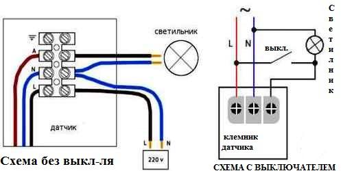 shema-podkljuchenija-datchika-dvizhenija